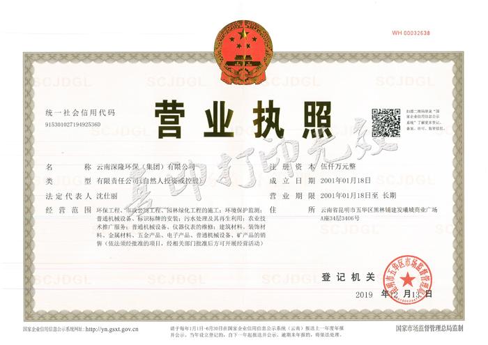 云南深隆乐虎手机app(集团)有限公司营业执照正本