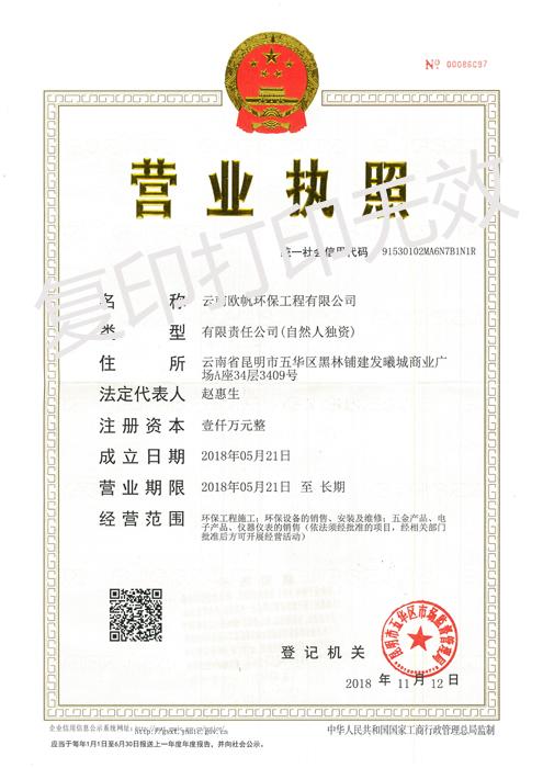 云南欧帆乐虎手机app工程有限公司营业执照