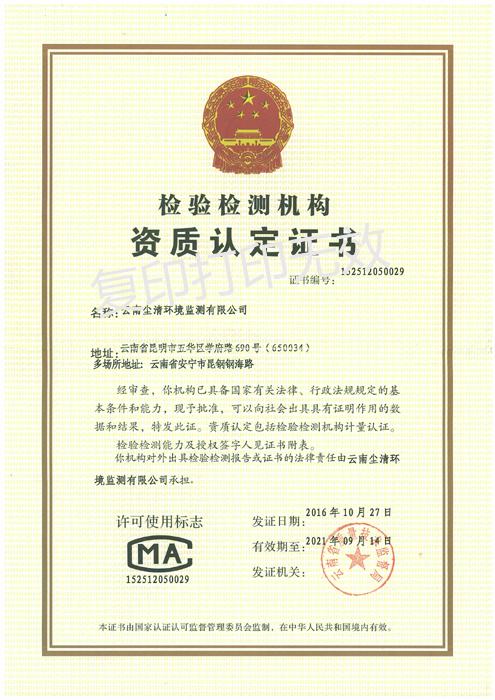 尘清-检验监测机构资质证