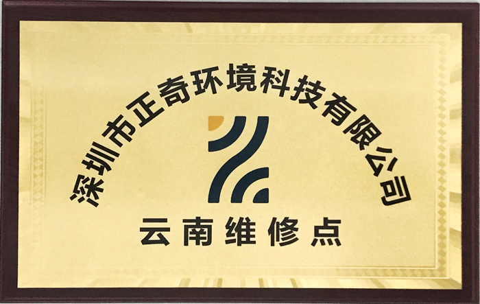 深圳市奇正环境科技有限公司云南维修点